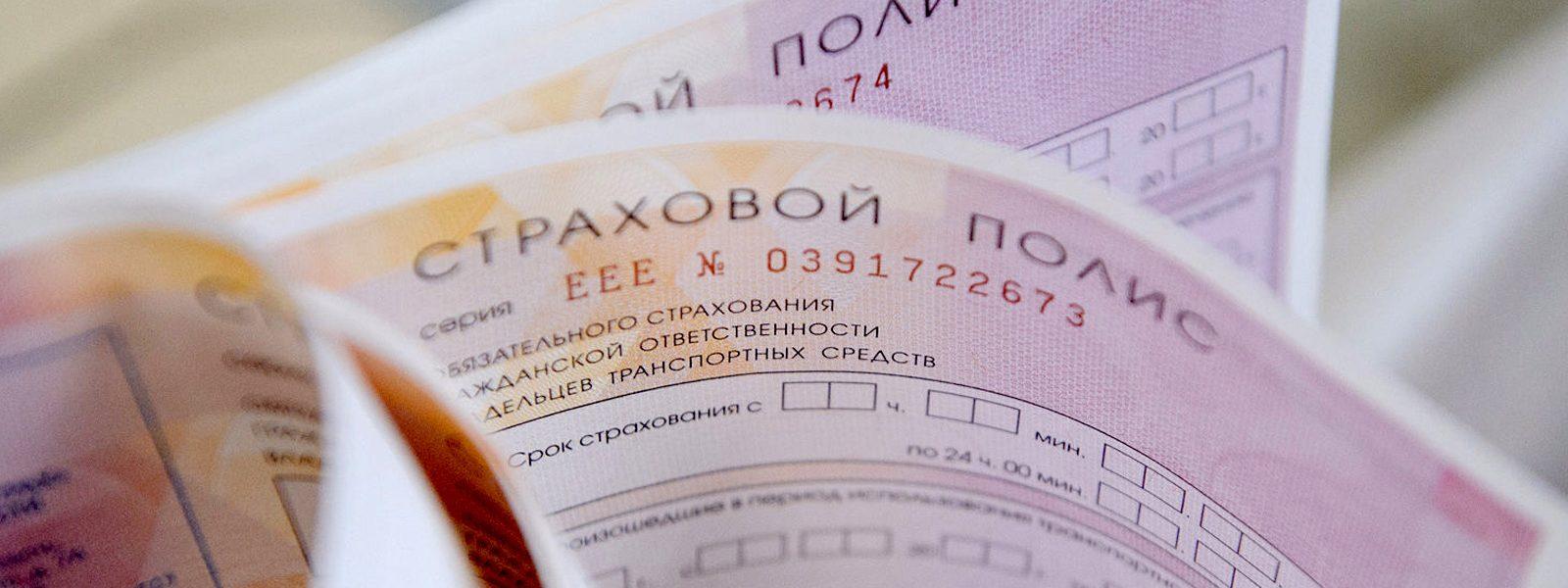 Полисы КАСКО и ОСАГО. Москва, Кожухово, Люберцы, Новокосино